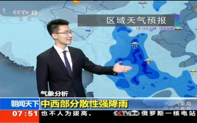 气象分析:中西部分散性强降雨