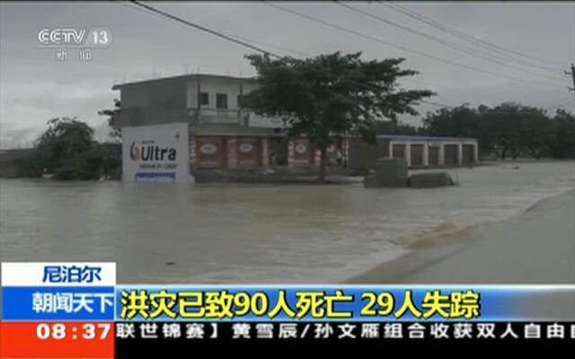 尼泊尔:洪灾已致90人死亡  29人失踪