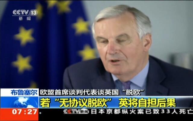 """布鲁塞尔:欧盟首席谈判代表谈英国""""脱欧""""——若""""无协议脱欧""""  英将自担后果"""