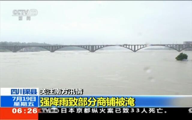 四川渠县:强降雨致部分商铺被淹