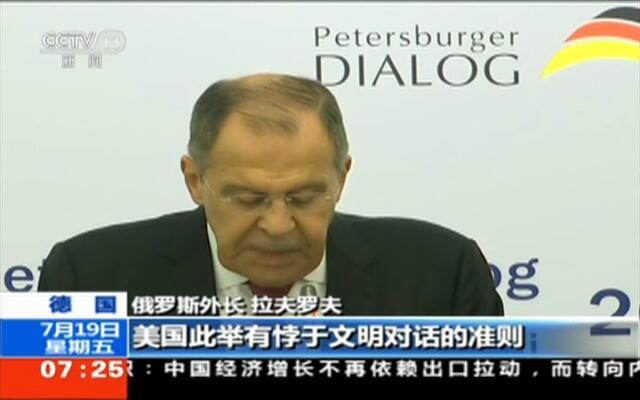 """德国:关注伊核协议命运——俄外长呼吁欧洲国家""""亮明立场"""""""