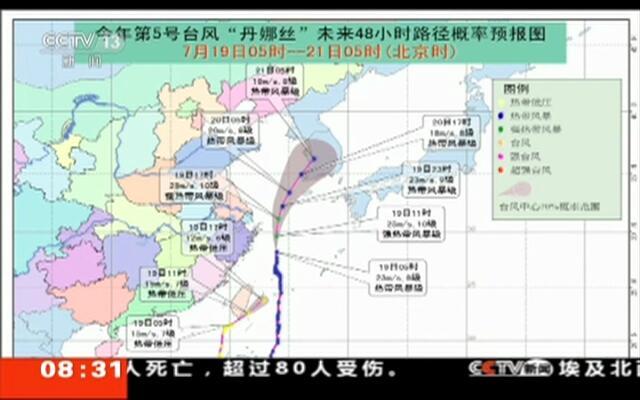 中央气象台:今晨继续发布台风蓝色预警