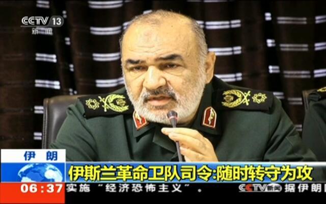 伊朗:伊斯兰革命卫队司令——随时转守为攻