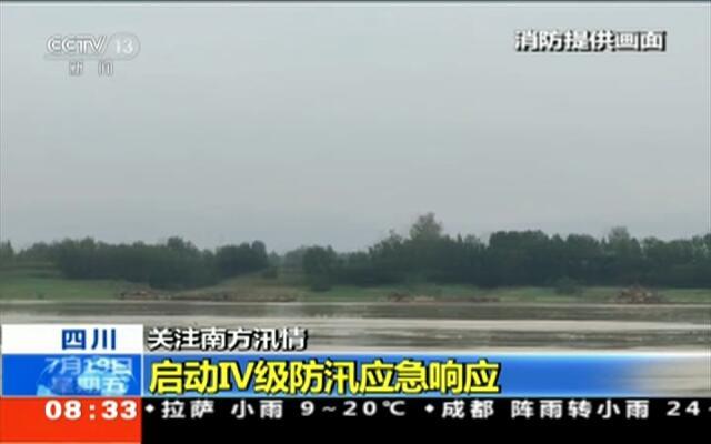 四川:启动Ⅳ级防汛应急响应