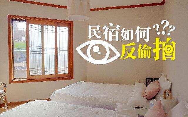 【HI走啦】济州岛第六集:单身美女住酒店如何反偷拍?学会这2招,教你轻松排查摄像头!