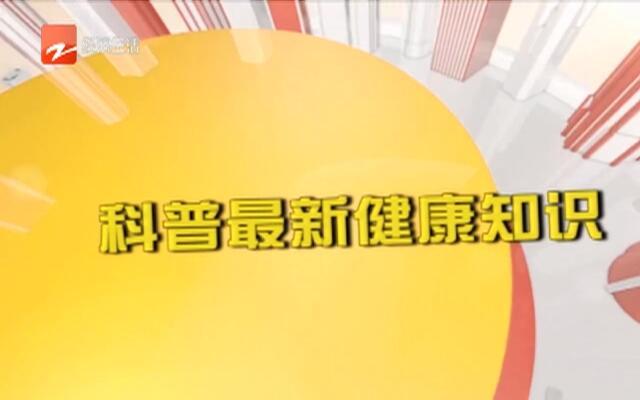 """20190721《经视养生会》:名医来了——何以胃先""""老"""""""