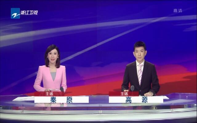 7月22日《浙江新闻联播》内容提要