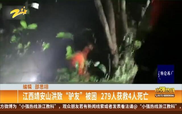 """江西靖安山洪致""""驴友""""被困  279人获救4人死亡"""