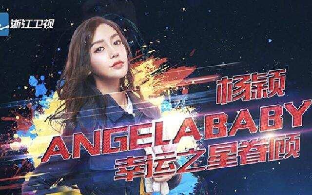 《奔跑吧3》回顾之Angelababy