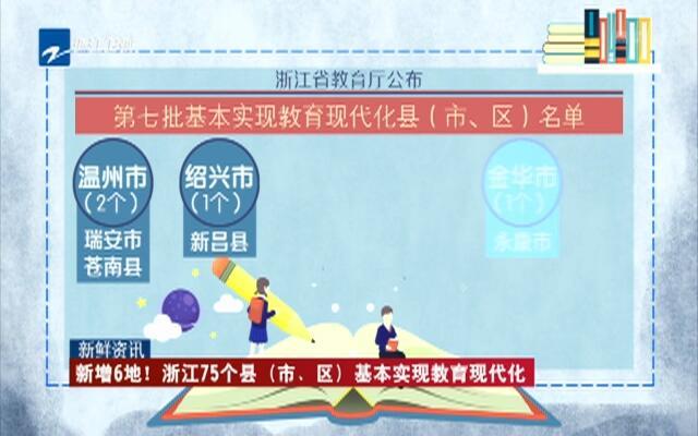 新增6地!  浙江75个县(市、区)基本实现教育现代化