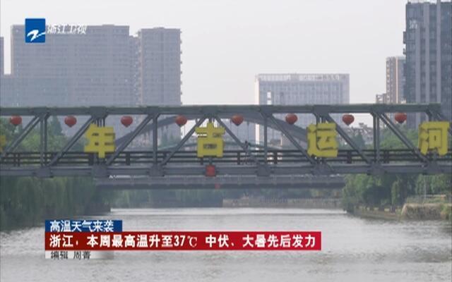 浙江:本周最高温升至37℃  中伏、大暑先后发力