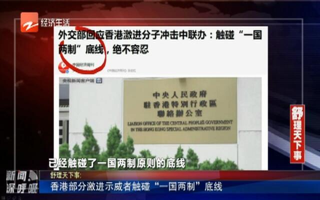 """香港部分激进示威者触碰""""一国两制""""底线"""