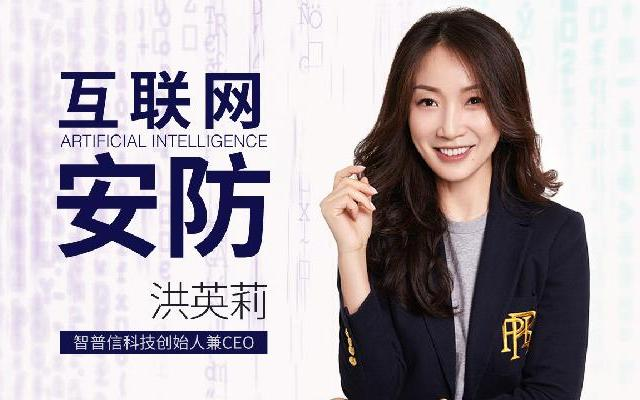 【一刻talks】洪英莉:安防设备不靠人靠算法?未来社会如何变得更安全