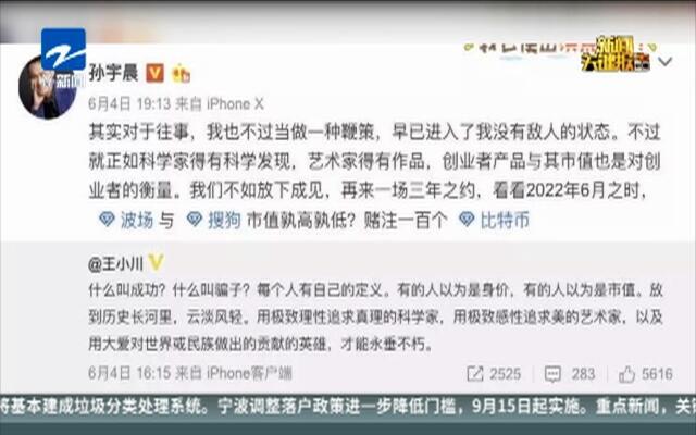 孙宇晨发布道歉信:对恶俗炒作与营销行为深感愧疚