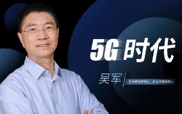 【一刻talks】吴军:5G时代,互联网和电信网络将第一次融合