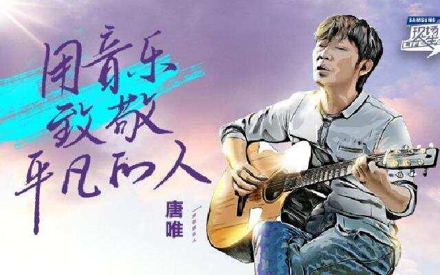 《现场人生 Life·Live》第10期:诗人唐唯用音乐致敬平凡