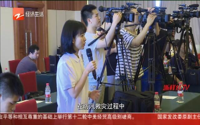 浙样红记者提问:我省应急救援力量建设情况