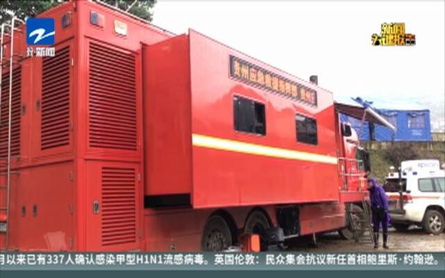 贵州六盘水山体滑坡  13人遇难 32人失联