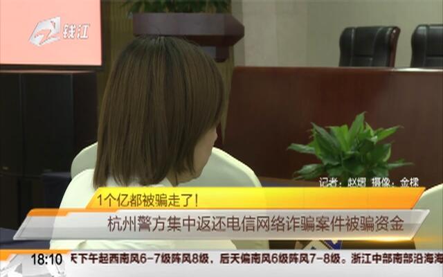 1个亿都被骗走了!  杭州警方集中返还电信网络诈骗案件被骗资金