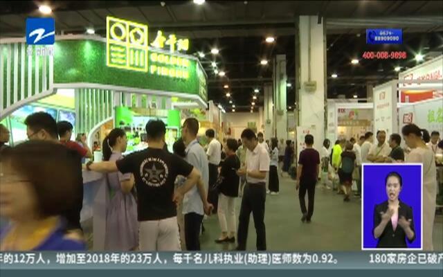 2019浙江农商对接大会上  精细化农产品很吸睛