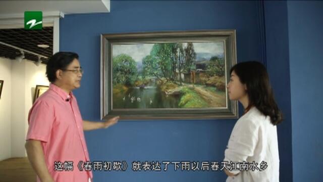 20190726《中国蓝·书画园地》:第195期——形色·学院路上周瑞文油画展