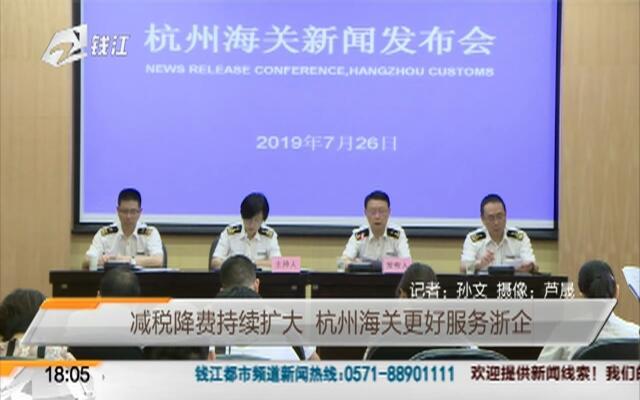 减税降费持续扩大  杭州海关更好服务浙企
