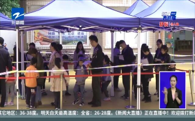 杭州几所知名小学下狠招:就读小学期间不得出售学区房
