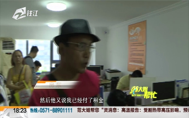 乐伽公寓:杭州分公司只剩员工做登记  房东说其实自己也是受损者
