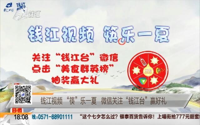 """钱江视频""""筷""""乐一夏  微信关注""""钱江台""""赢好礼"""