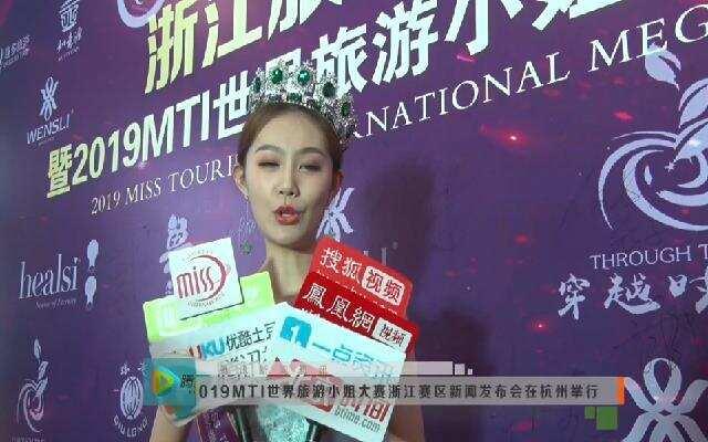 世界旅游小姐大赛发布会举行