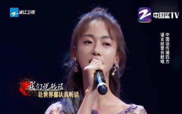 吴谨言登台演唱《中国话》