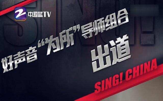 """2019中国好声音:""""为所""""导师组合成团 李荣浩庾澄庆搭档太逗了"""