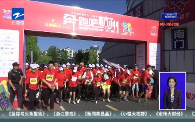 奔跑吧!  杭州2019城市定向挑战赛火热开赛