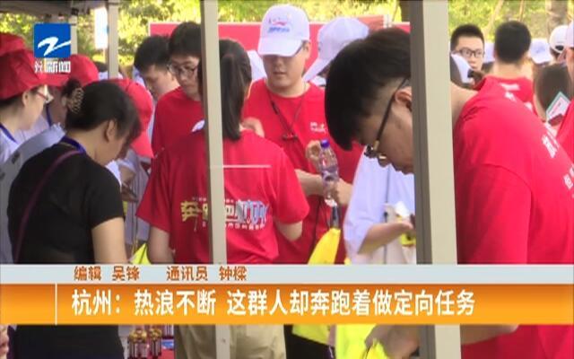 杭州:热浪不断  这群人却奔跑着做定向任务