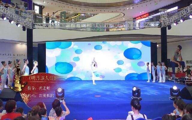 义乌赛区-八级三班《明月逐人归》-舞蹈-花蕾舞蹈