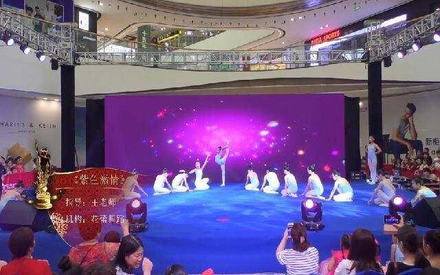 义乌赛区-八级一班《紫色激情》-舞蹈-花蕾舞蹈