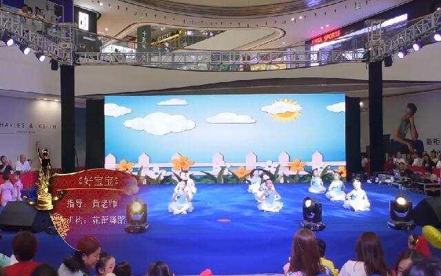 义乌-三级一班《好宝宝》福田-舞蹈-花蕾舞蹈