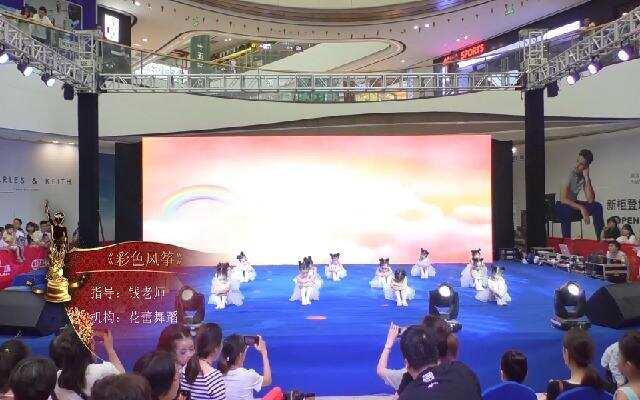 义乌赛区-二级三班《彩色风筝》-舞蹈-花蕾舞蹈
