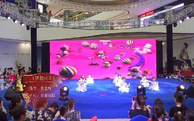 义乌赛区-一级班 《梦想列车》(福田)-舞蹈-花蕾舞蹈