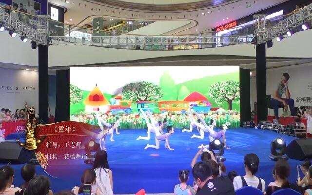 义乌赛区-五级A班《童年》-舞蹈-花蕾舞蹈