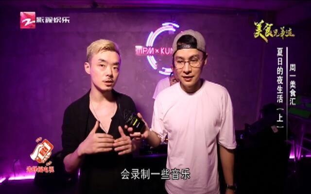 20190812《美食兄弟连》:周一美食汇——夏日的夜生活(上)