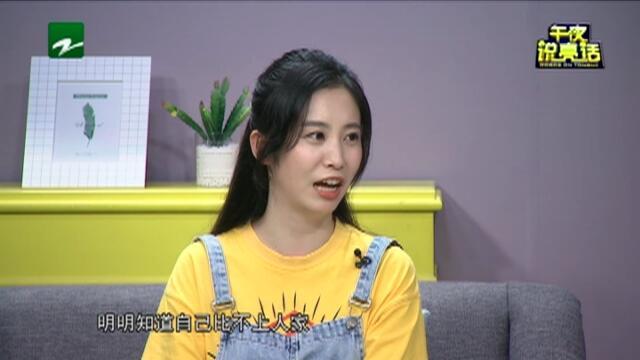 20190813《午夜说亮话》:王超敏相亲