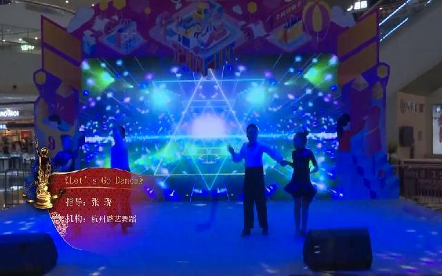 杭州-Let'sGoDance-拉丁舞-杭州璐艺舞蹈