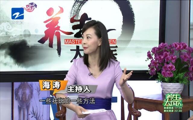 20190814《养生大国医》:中医巧治黄褐斑