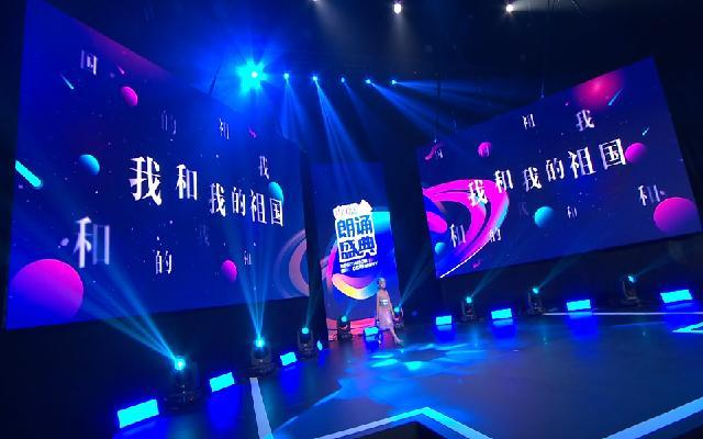 2019中国蓝朗诵盛典 黄芷苗