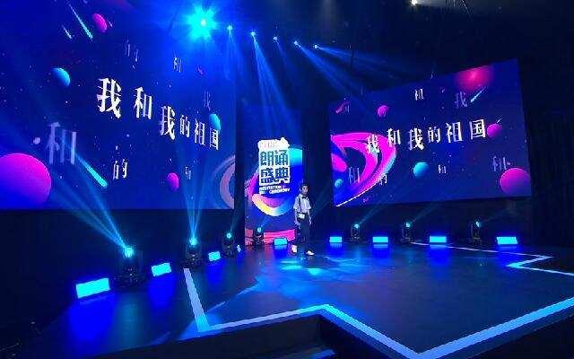 2019中国蓝朗诵盛典 庞粟