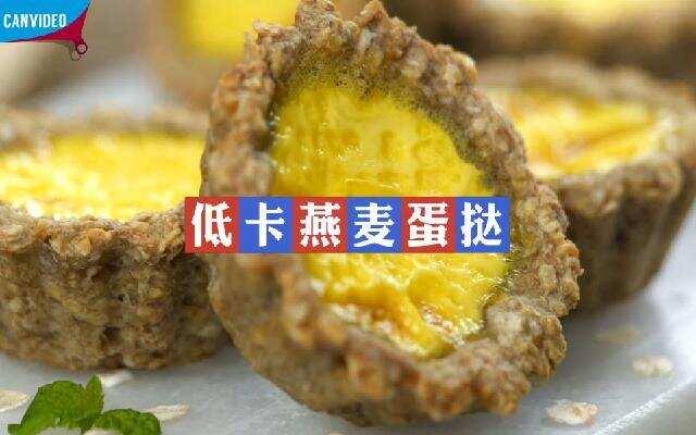 【罐头小厨】低卡燕麦蛋挞