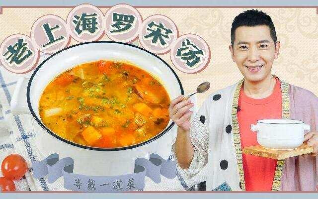 【罐头小厨】老上海罗宋汤