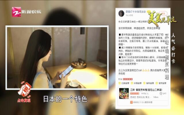 20190816《美食兄弟连》:人气必打卡——三味·响割烹料理