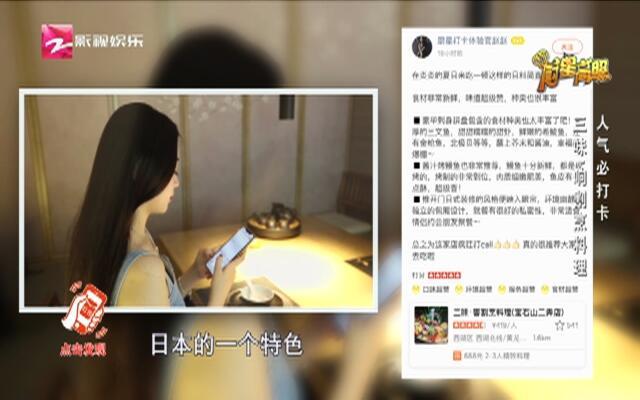 20190818《厨星高照》:人气必打卡——三味·响割烹料理